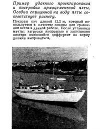 Пример удачного проектирования и постройки армоцементной яхты