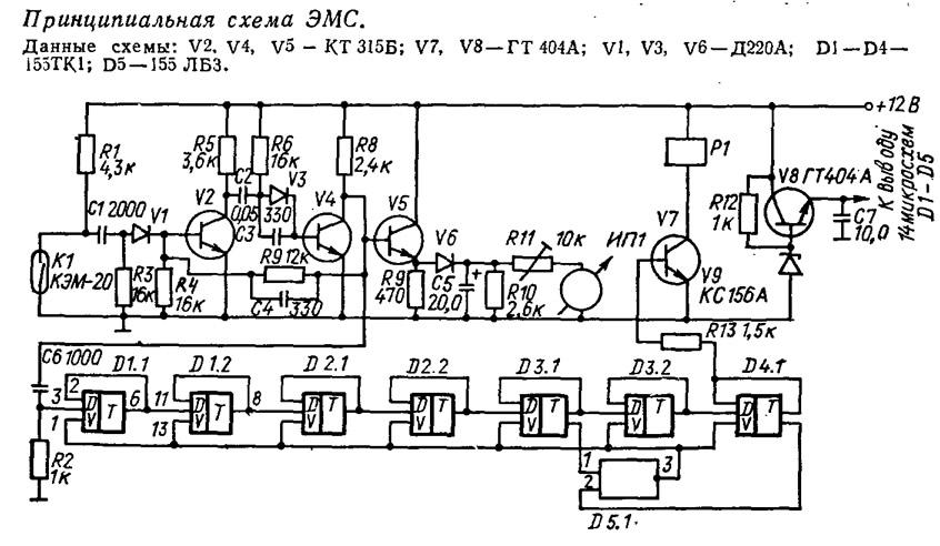 Схема для электронно механического