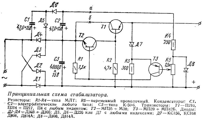 Схемы электрические принципиальные стабилизаторов тока