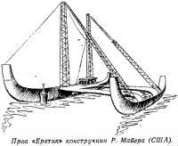 Проа «Еретик» конструкции Р. Майера (США)