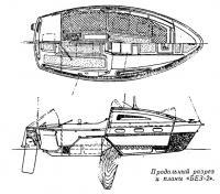 Продольный разрез и планы «БЕЗ-2»