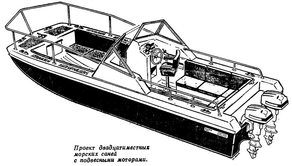 Проект двадцатиместных морских саней с подвесными моторами