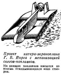 Проект катера-экраноплана Г. В. Йорга с механизацией скегов-поплавков