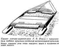 Проект катера-экраноплана Г. В. Йорга с треугольным задним крылом