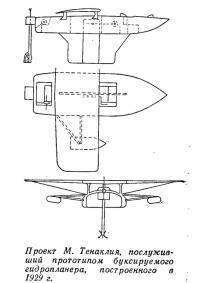 Проект М. Тенаклия, послуживший прототипом буксируемого гидропланера