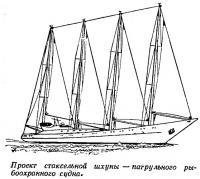 Проект стаксельной шхуны — патрульного рыбоохранного судна