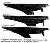 Профили корпуса трех двенадцатиметровиков
