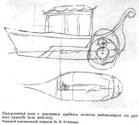 Прогулочный ялик с кормовым гребным колесом, работающим от ручного привода