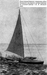 Простейший вариант парусного однобалочного тримарана на базе байдарки «Салют»