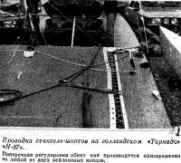 Проводка стаксель-шкотов на голландском «Торнадо» «Н-87»