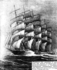 «Пройссен» под парусами