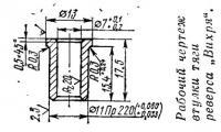 Рабочий чертеж втулки тяги реверса «Вихря»