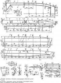 Раскрой листовых деталей и конструкция отдельных узлов корпуса
