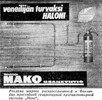 Реклама финляндской противопожарной системы Мако