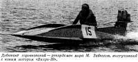 Рекордсмен мира М. Зайчиков, выступавший с новым мотором «Вихрь-30»