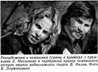 Рекордсменка Е. Матюхина и серебряный призер В. Филин