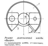Ремонт золотниковой шайбы «Вихря»