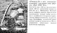 «Рэнжер-17» — стеклопластиковый тримаран-люкс фирмы «Вуд МФГ Ко»