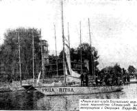«Рица» в яхт-клубе Балтийского морского пароходства по возвращении с Операции Парус-80
