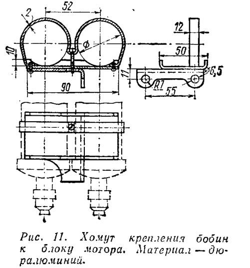Рис. 11. Хомут крепления бобин к блоку мотора