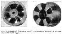 Рис. 11. Общий вид спрямляющего аппарата с лопаточным поджатием струи