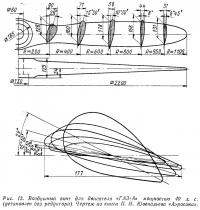 Рис. 13. Воздушный винт для двигателя «ГАЗ-А»