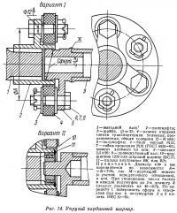 Рис. 14. Упругий карданный шарнир
