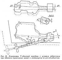 Рис. 16. Компоновка V-образной передачи с угловым редуктором