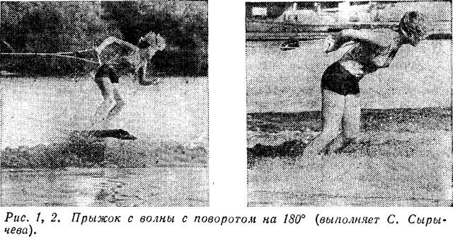Рис. 1, 2. Прыжок с волны с поворотом на 180°
