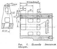 Рис. 1. Цилиндр двигателя «Вихря»
