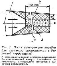 Рис. 1. Эскиз конструкции насадки для шумогашения с дырочной перфорацией