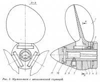 Рис. 1. Мульти-питч с металлической ступицей