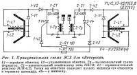 Рис. 1. Принципиальная схема ЭСЗ для «Ветерков»