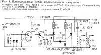 Рис. 1. Принципиальная схема формирователя импульсов