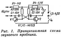 Рис. 1. Принципиальная схема звукооого пробника