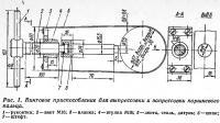 Рис. 1. Винтовое приспособление для выпрессовки и запрессовки поршневого пальца