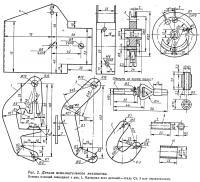 Рис. 2. Детали исполнительного механизма