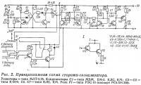 Рис. 2. Принципиальная схема сторожа-сигнализатора