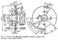 Рис. 2. Стакан для фиксации магнето мотора «Привет-22»