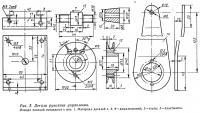 Рис. 3. Детали рукоятки управления