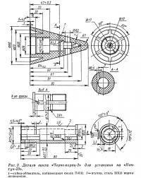 Рис. 3. Детали винта «Черноморец-2»