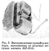 Рис. 3. Высоковольтные трансформаторы из штатных катушек магнето МЛ-10-2с
