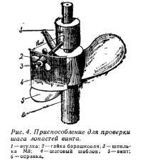 Рис. 4. Приспособление для проверки шага лопастей винта