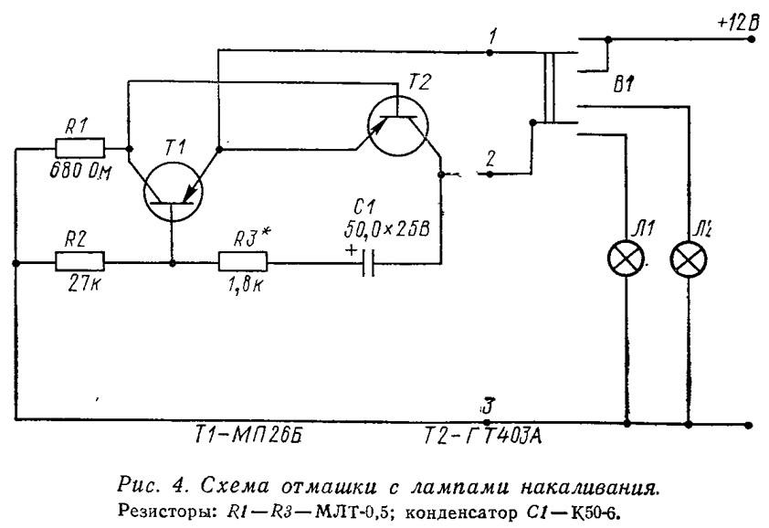 Схема отмашки с лампами