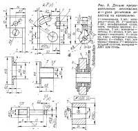 Рис. 5. Детали прерывательного механизма