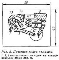 Рис. 5. Печатная плата отмашки