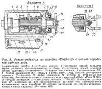 Рис. 5. Реверс-редуктор из коробки «УМЗ-412» с цепной передачей заднего хода
