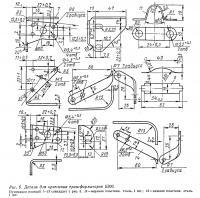 Рис. 6. Детали для крепления трансформаторов Б300