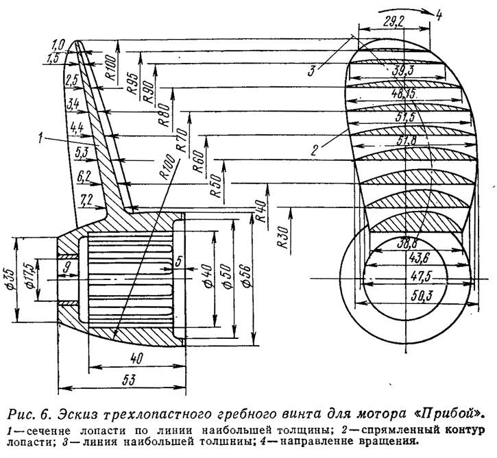 чертеж гребного винта для лодочного мотора