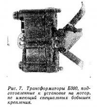 Рис. 7. Трансформаторы Б300, подготовленные к установке